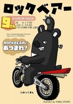 s-ROCKBEAR_09s.jpg