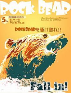 s-rockbear_05[1].jpg